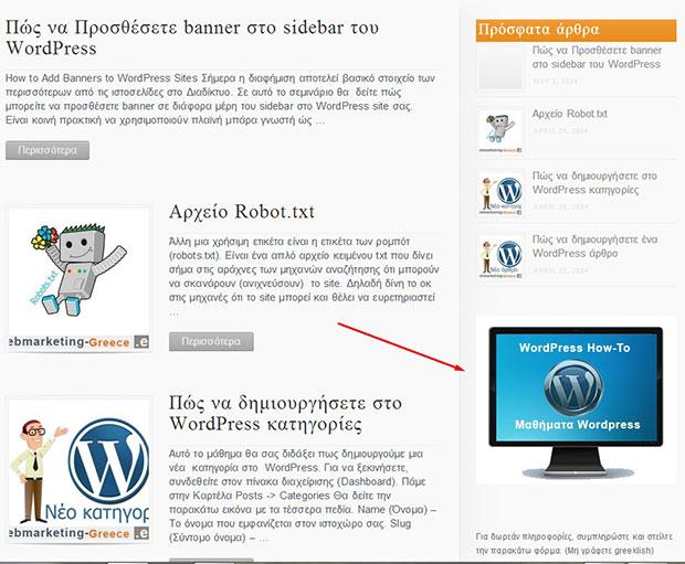 add-banner-in-sidebar-wordpress-big1