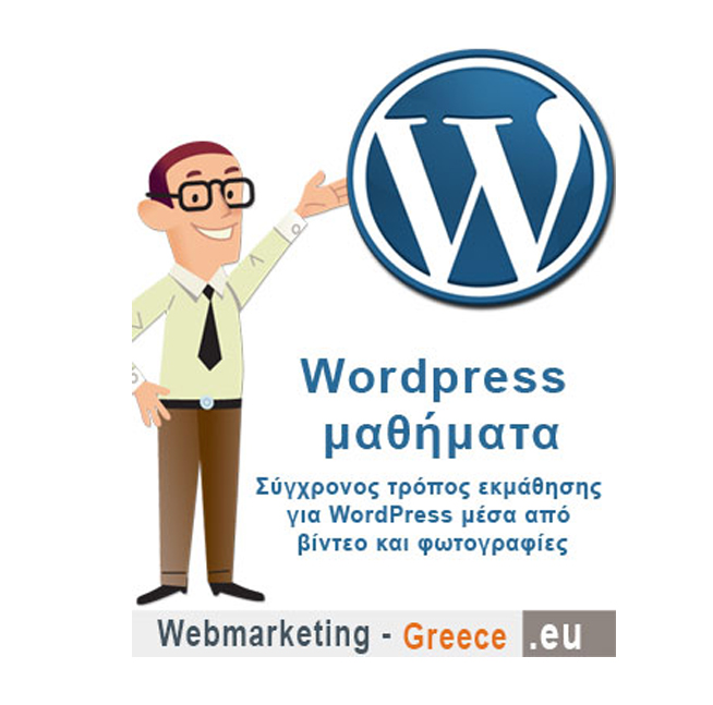 mathimata-wordpress