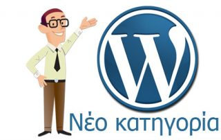new-category-in-wordpress