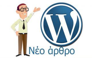 new-post-in-wordpress