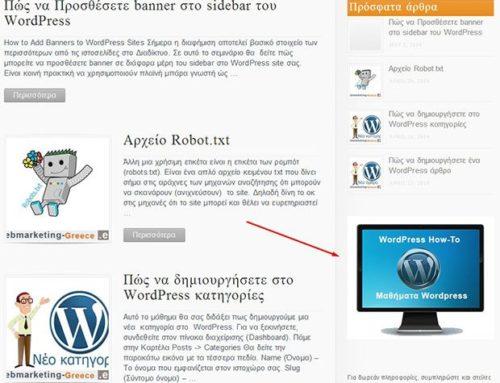 Πώς να Προσθέσετε banner στο sidebar του WordPress
