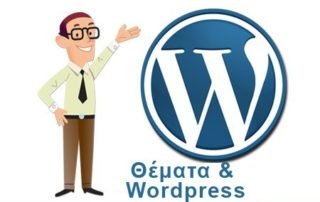 epilogi-sostou-thematos-wordpress-1
