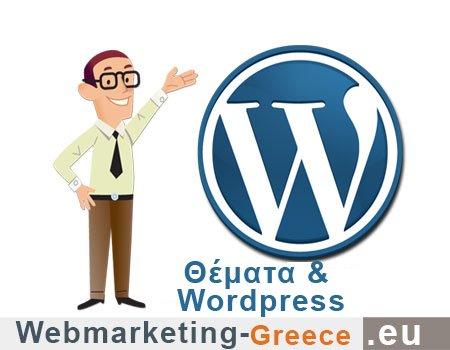 epilogi-sostou-thematos-wordpress-1