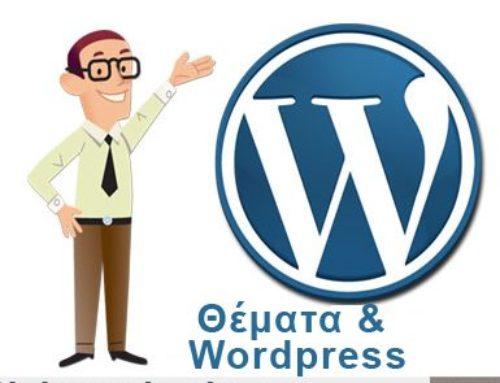Πώς να εγκαταστήσετε ένα WordPress Θέμα