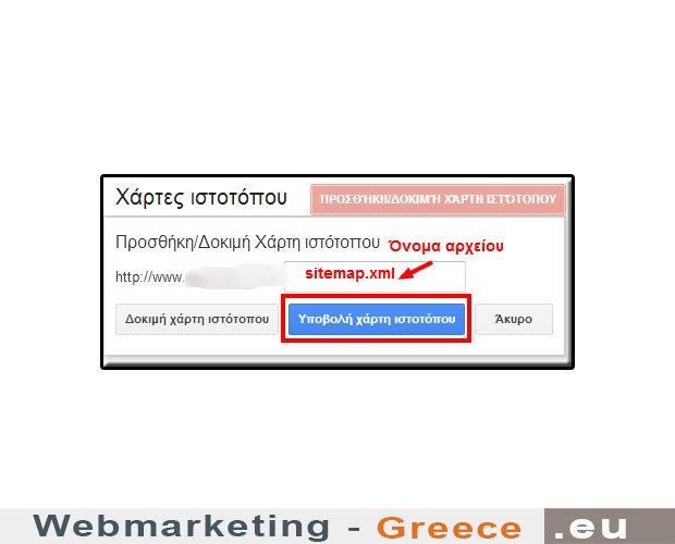 sitemap-google-webmastertools2