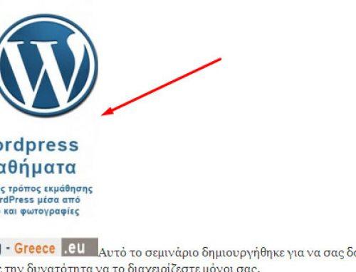 Προσθήκη πολυμέσων στο WordPress