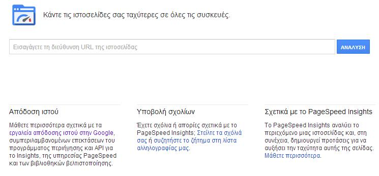 ελέγξετε την ταχύτητα της ιστοσελίδας σας