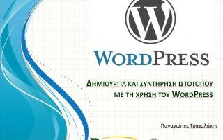 mathimata-wordpress-Trachalakis-Panagiotis