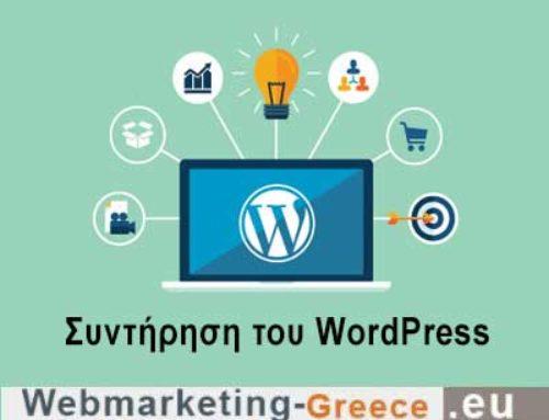 Συντηρήστε το WordPress site σας μόνοι