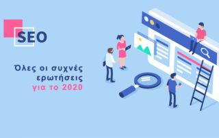 Όλες οι συχνές ερωτήσεις SEO-2020